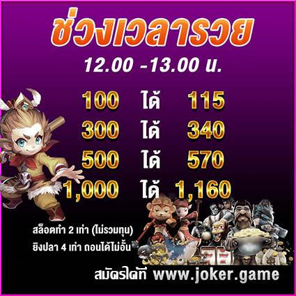 โปรโมชั่น JOKER SLOT ช่วงเวลารวย ในเวลา 12.00 – 13.00 น.