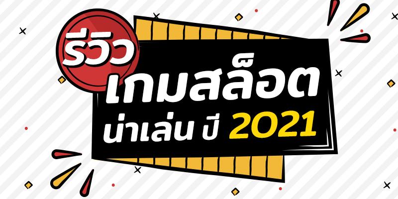 เกม น่า เล่น 2021